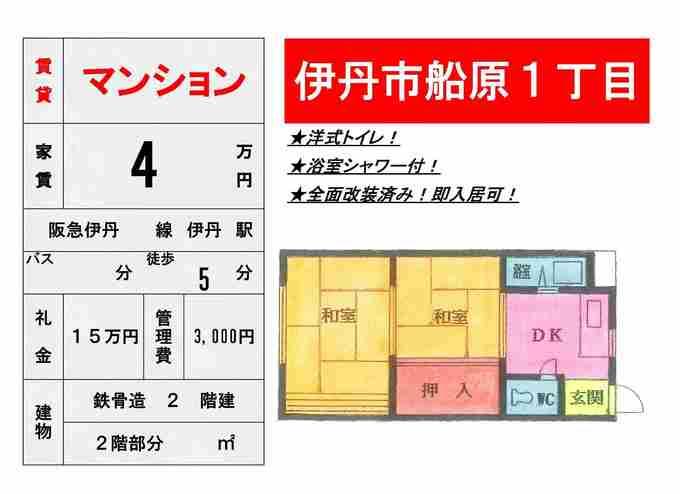 ◎◎イタミマンション26号4万円.jpg