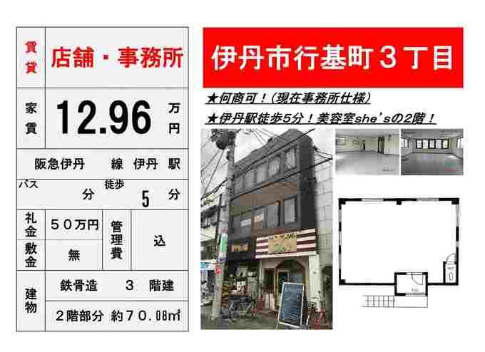 H30花川ビル2階.jpg