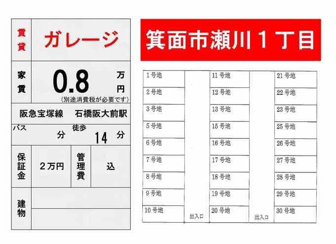 ★前アネックスパーキング空無.jpg