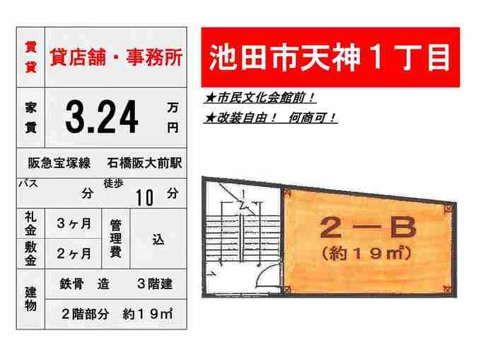 ★前レッドボックス2B.jpg