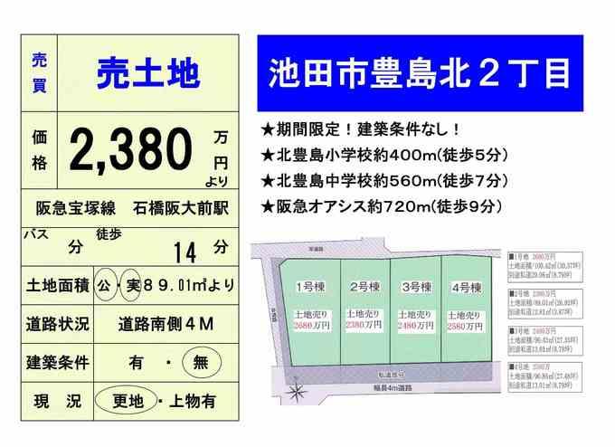 ★R2豊島北2丁目ファースト土地.jpg