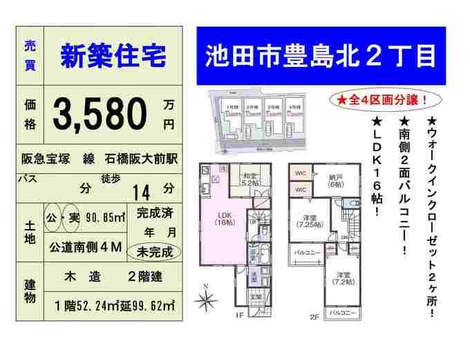 ★R2豊島北2丁目4.jpg