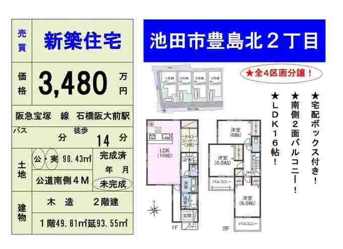 ★R2豊島北2丁目3.jpg