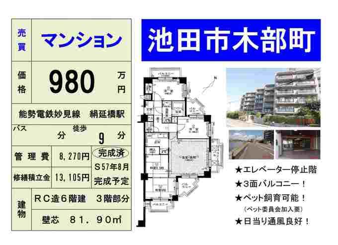 サンロイヤル池田980万.jpg
