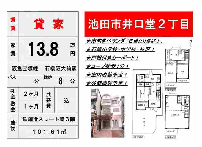 ★R2鶴羽貸家写真8分.jpg