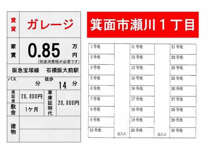 ★アネックスパーキング空無.jpg