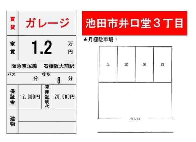 ★R矢上モータープール.jpg