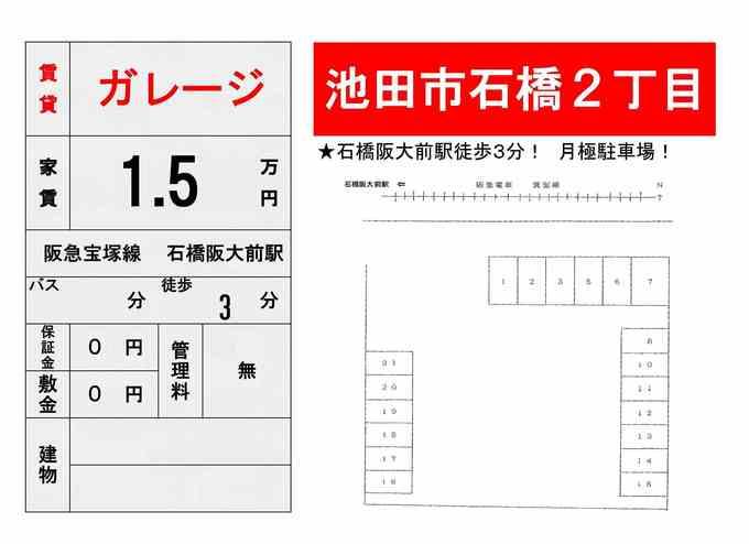 ★R石橋東口駐車場空無.jpg