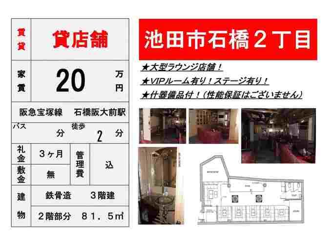 R前石橋フォーラム2階B.jpg