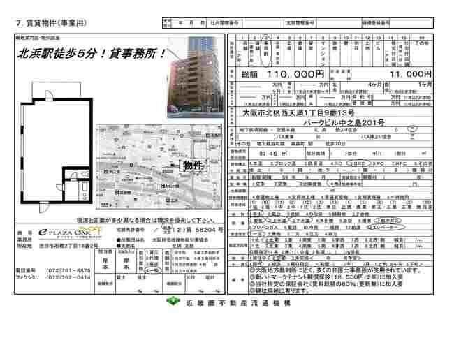 ◆パークビル中之島201号.jpg