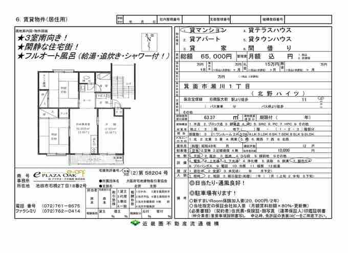 ◆北野ハイツ礼15.jpg