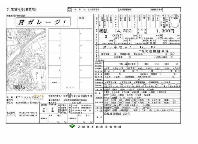 ◆R-TSR池田駐車場.jpg