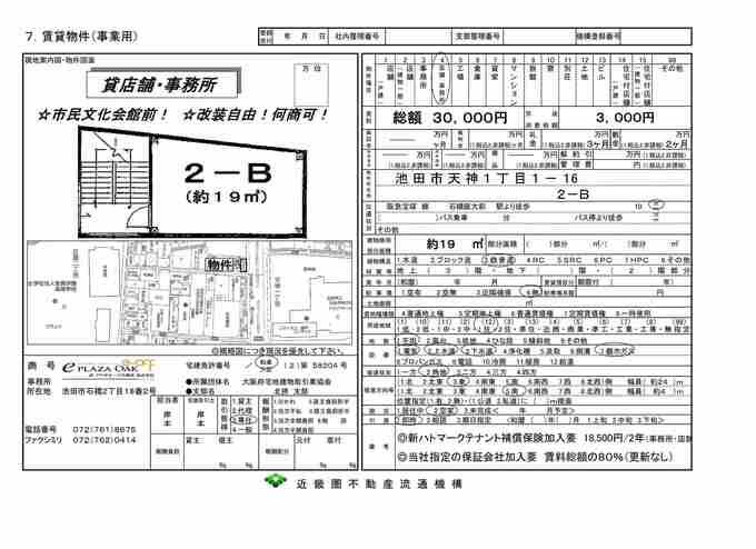 ◆Rレッドボックス2-B礼金.jpg