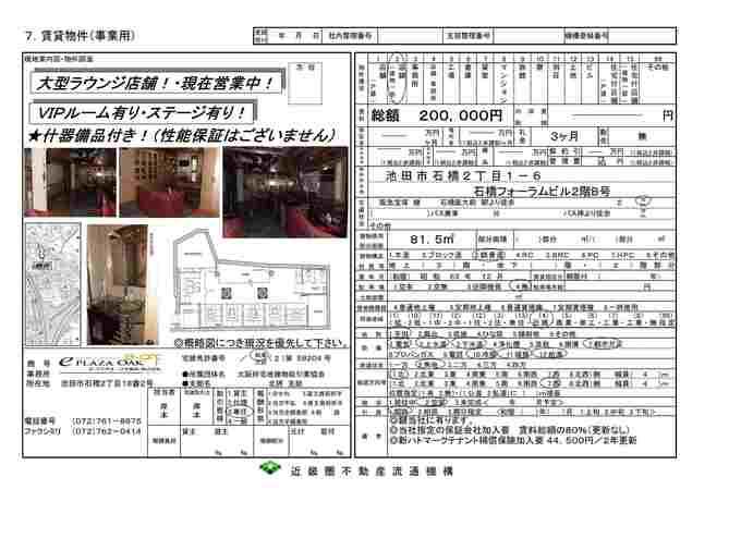 ◆R3フォーラム2階B写真.jpg