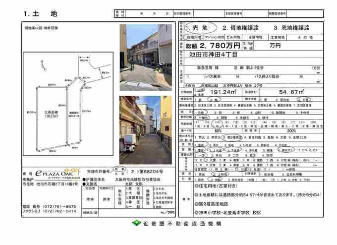 ◆◆R高梨様神田売土地xls.jpg