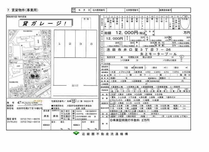 ◆新R3矢上モータープール.jpg