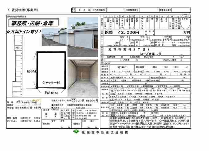 ◆R3ローズ倉庫J写真.jpg