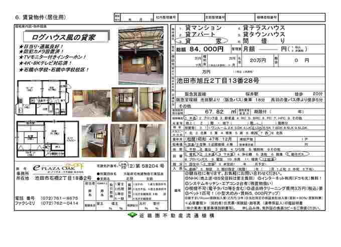 ◆おしゃれ無写真R3旭丘井村貸家新間取り.jpg