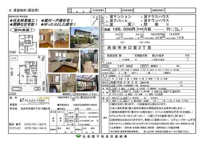 ◆R3写真礼3ヶ月黒田貸家.jpg