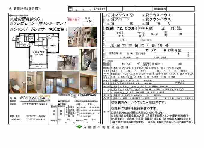 ◆7.2万R3ゼファーⅡ203.jpg