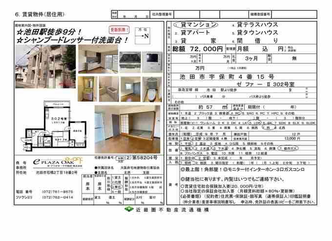 ◆7.2R3ゼファーⅡ302.jpg